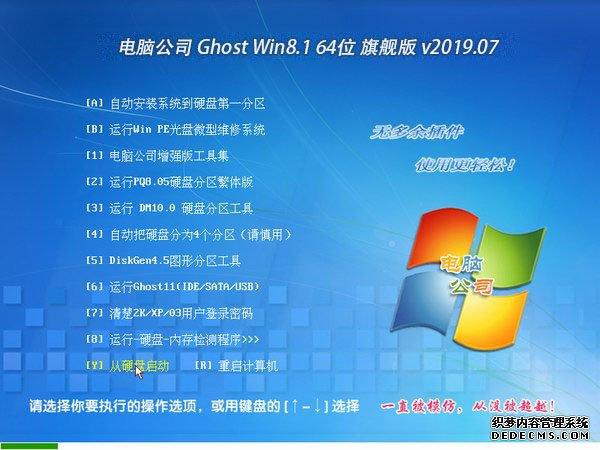 电脑公司 Ghost Win8.1 64位旗舰版 v2019.07