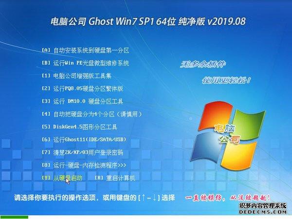 <b>电脑公司 Ghost Win7 64位纯净版 v2019.08</b>