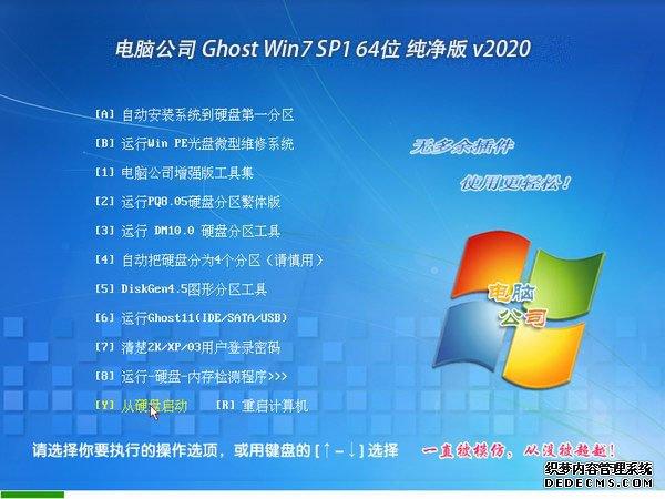 电脑公司 Ghost Win7 64位纯净版 v2020.04