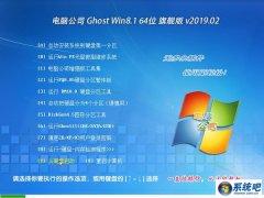 <b>电脑公司 Ghost Win8.1 64位旗舰版 v2019.02</b>