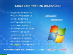 <b>电脑公司 Ghost Win8.1 64位旗舰版 v2019.03</b>