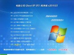 <b>电脑公司 Ghost XP SP3 纯净版 v2019.03</b>
