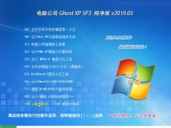 <b>电脑公司 Ghost XP SP3 纯净版 v2019.05</b>