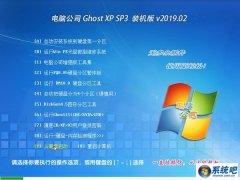 <b>电脑公司 Ghost XP SP3 装机版 v2019.02</b>