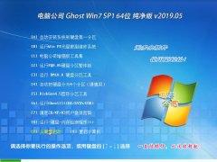 <b>电脑公司 Ghost Win7 64位纯净版 v2019.05</b>