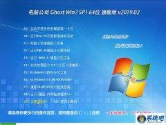 <b>电脑公司 Ghost Win7 64位旗舰版 v2019.02</b>